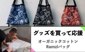 【グッズを買って応援!】Ramziバッグ