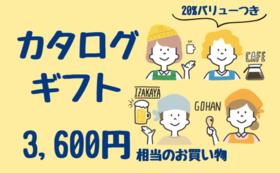 20%バリュー付き 『カタログギフト』コース:3千円