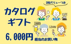 20%バリュー付き 『カタログギフト』コース:5千円