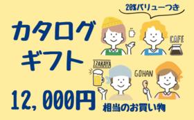 20%バリュー付き 『カタログギフト』コース:1万円