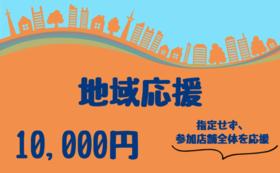 草加 地域応援コース:1万円