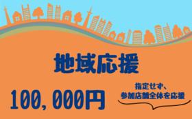 草加 地域応援コース:10万円