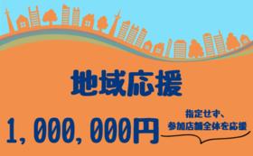 草加 地域応援コース:100万円