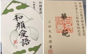 写経巻末に上田大愚さん自筆にて一名様のお名前謹書+自筆の散華(華葩)1枚