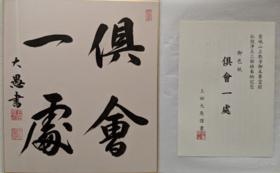 写経巻末に上田大愚さん自筆にて一名様のお名前謹書+自筆の色紙(倶会一処)1枚
