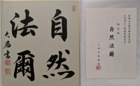 写経巻末に上田大愚さん自筆にて一名様のお名前謹書+自筆の色紙(自然法爾)1枚