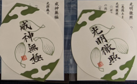 写経巻末に上田大愚さん自筆にて一名様のお名前謹書+自筆の散華(華葩)2枚