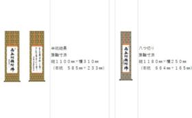 写経巻末に上田大愚さん自筆にて一名様のお名前謹書+自筆の掛け軸小 1軸