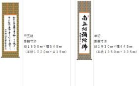 写経巻末に上田大愚さん自筆にて一名様のお名前謹書+自筆の掛け軸大 1軸