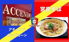 【スポンサー協賛コース】スポンサーセット(ポップコーン・宮良そば)プレゼント