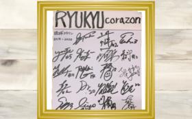 【スペシャルグッズコース】2020シーズン全選手サイン入り色紙(額縁入り)