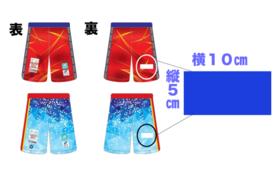 【企業様/団体様向けコース】琉球コラソン パンツ(背面)スポンサー権(左 or 右)