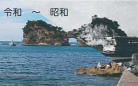 昭和の白浜に出会うノスタルジーツアー(白浜の昭和風昼食付)