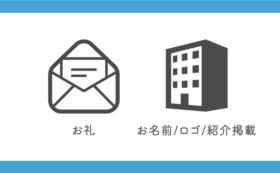 【企業様向け】協賛プラン:梅