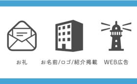 【企業様向け】協賛プラン:竹