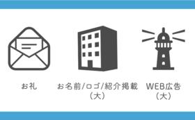 【企業様向け】協賛プラン:松