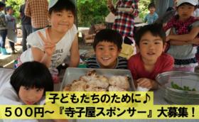 【500円~】子どもたちのために♪『寺子屋スポンサー』大募集!