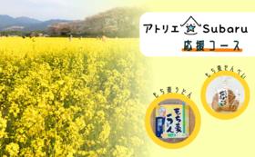 【アトリエSubaru応援】5,000円コース