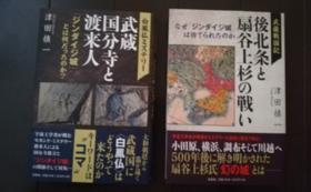 歴史書3冊付き 応援コース