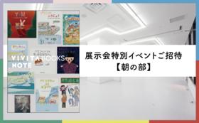 【朝の部】作品展示会貸切ギャラリートークご招待プラン