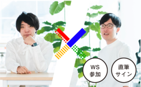 【15席追加!】体験会|落合 ✕ 菅野のWSに参加