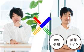 【15席追加!】体験会|落合 ✕ 遠藤のWSに参加