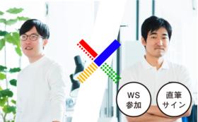 体験会|菅野 ✕ 遠藤のWSに参加