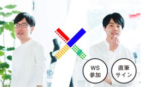 体験会|菅野 ✕ 本多のWSに参加