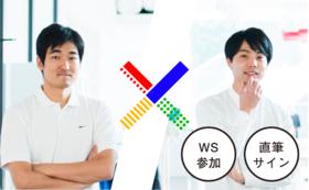 体験会|遠藤 ✕ 本多のWSに参加