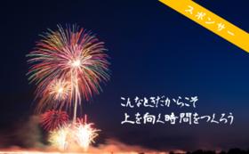 応援スポンサー(会場チケット2枚付)
