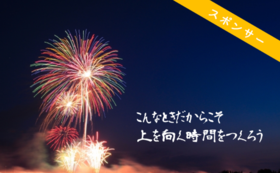ネーミングライツスポンサー(会場チケット10枚付)