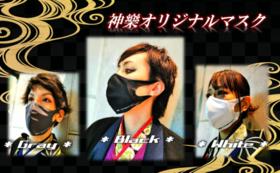 神樂オリジナルマスクとメッセージカード
