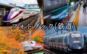 フォトブック(鉄道)