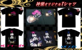 神樂オリジナルTシャツ(男性用)