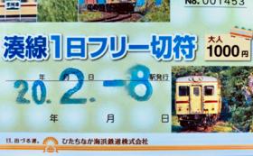 ひたちなか周遊・開運2号