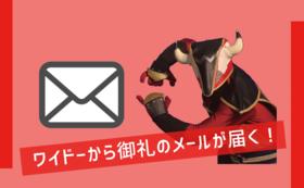 闘牛戦士ワイドーコース