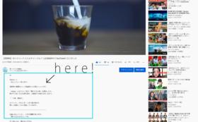 #6動画の概要欄にお名前とリンクURLを入れる権利+エンドロールクレジット