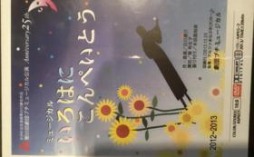 【参加して応援!】公演ペアチケット2枚(12月)+公演内容を収録したブルーレイディスク