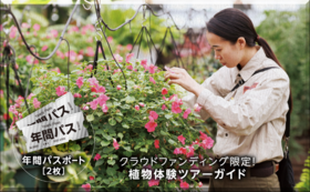 体験で応援|植物体験ツアーガイドコース(グッズ付き)