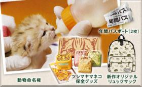 【完売】動物命名権コース