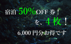 【おすすめ】宿泊1回50%OFF券✕4枚コース