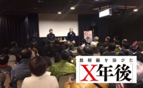 「X年後3」+「X年後1」または「X年後2」上映権+監督トーク