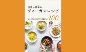 【ドローダウン実践セット】書籍『ドローダウン』+書籍『世界一簡単なヴィーガンレシピ』