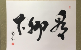 【福井県外の方限定】墨流しと書( 茶掛け掛軸)