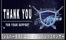 【シルバー会員】ユニフォームパンツスポンサー