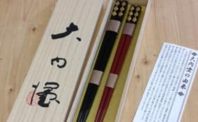山寺コンサート招待券(2席)+オリジナル大内塗夫婦箸