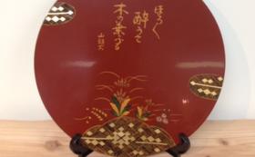 山寺コンサート招待券(2席)+オリジナル大内塗絵皿