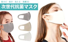 限定 100名様【大人用】 次世代マスク1袋(3枚入り)