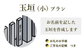 【玉垣(小)プラン】