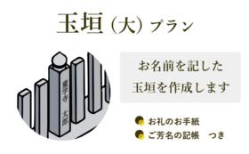 【玉垣(大)プラン】